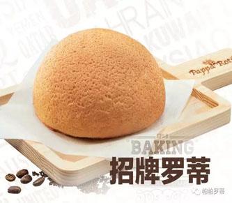帕帕罗蒂—现场面包烘焙加盟的好品牌