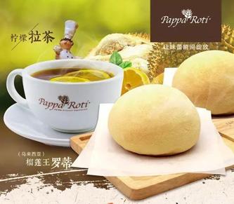 现烤现卖的面包加盟品牌-帕帕罗蒂