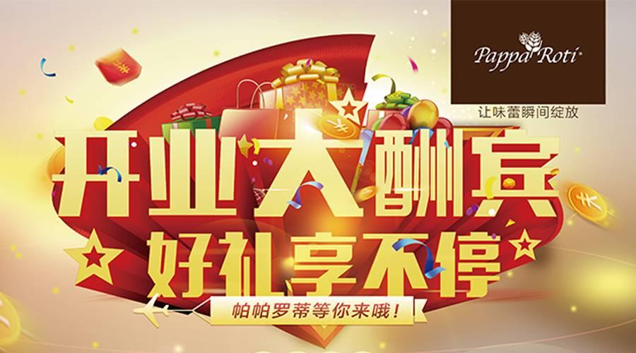 热烈祝贺帕帕罗蒂 ·龙岩·上杭店,7月28日盛大开业!