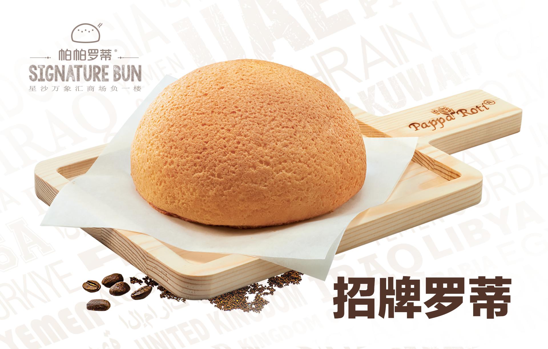 帕帕罗蒂面包加盟店,来自马来岛的特色品牌!