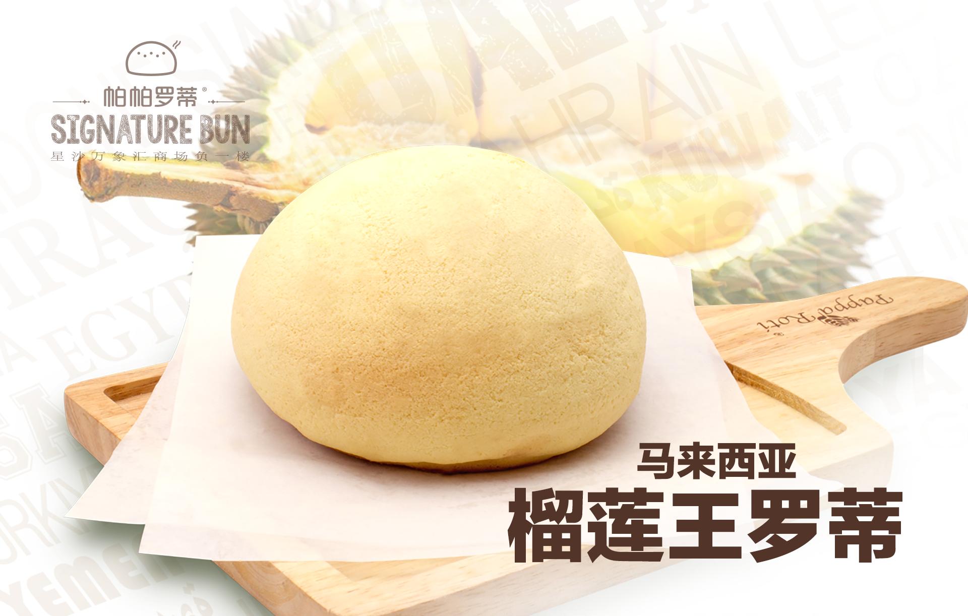 面包连锁品牌帕帕罗蒂教你面包店品牌经营的三大技巧!